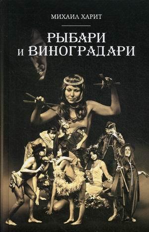 Рыбари и Виноградари: роман. Харит М.Д.