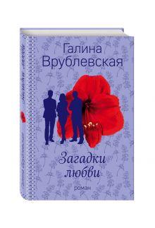 Врублевская Г.В. - Загадки любви обложка книги
