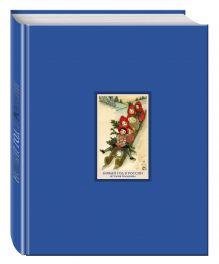 - Новый год в России. История праздника (темно-синий) обложка книги