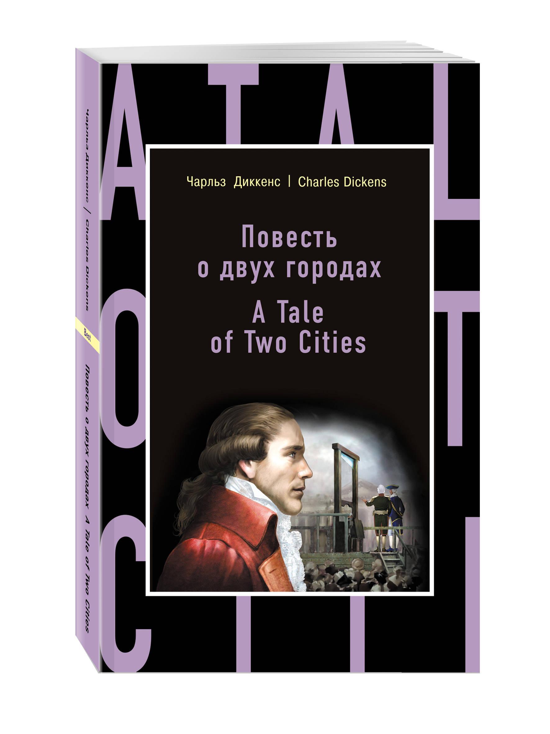 Повесть о двух городах = A Tale of Two Cities ( Диккенс Ч.  )