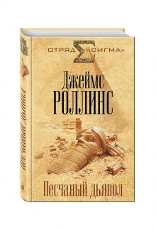 Роллинс Дж. - Песчаный дьявол обложка книги