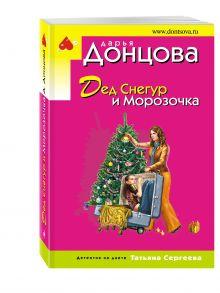 Донцова Д.А. - Дед Снегур и Морозочка обложка книги
