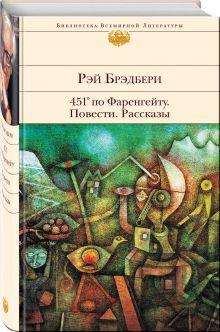 Брэдбери Р. - 451' по Фаренгейту. Рассказы обложка книги