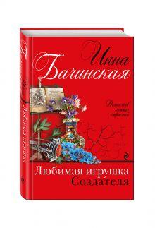 Бачинская И.Ю. - Любимая игрушка Создателя обложка книги