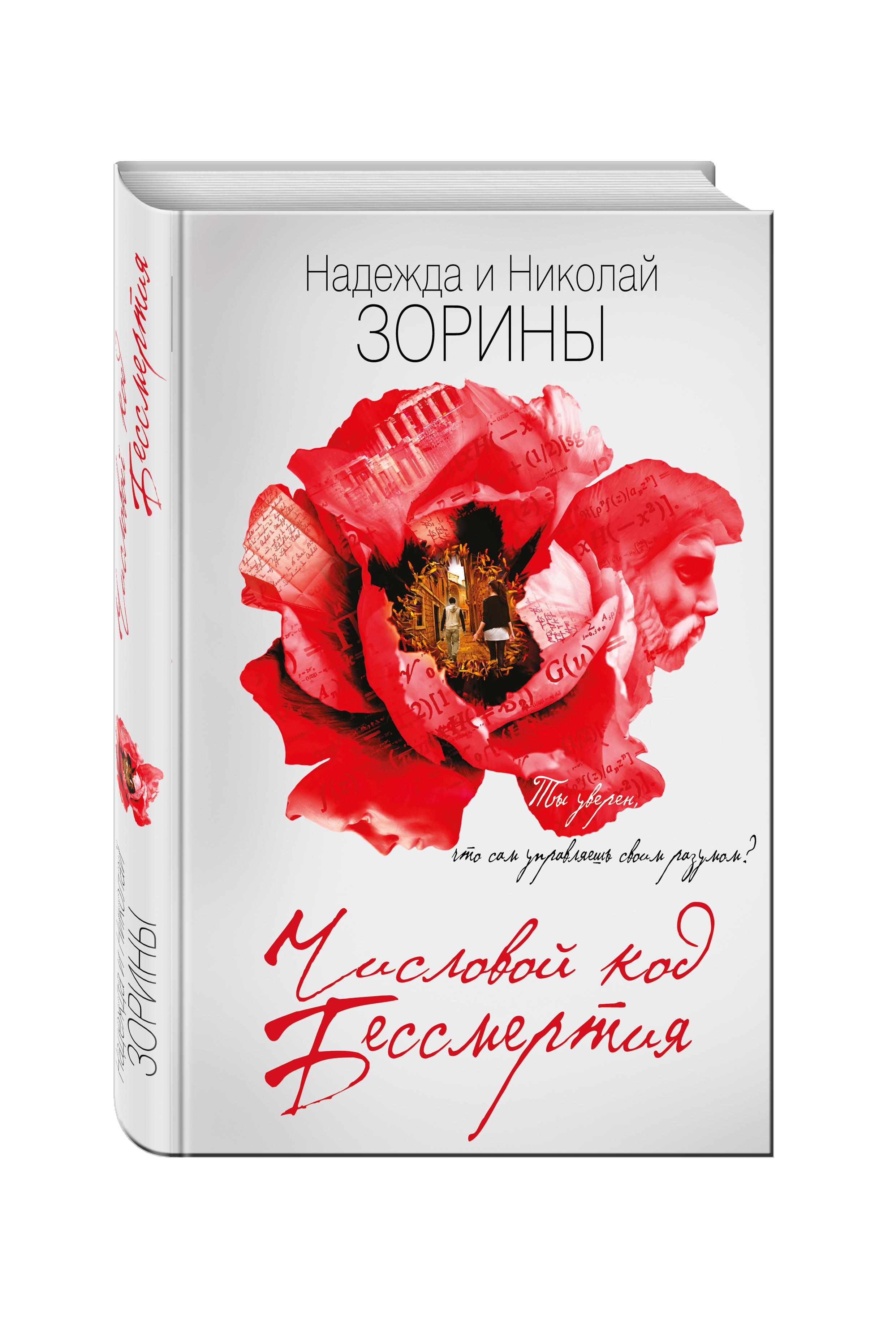 Зорина Н., Зорин Н. Числовой код бессмертия зорина н зорин н ловушка памяти