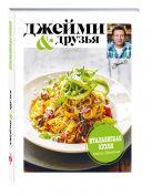 Джейми Оливер - Выбор Джейми. Итальянская кухня' обложка книги