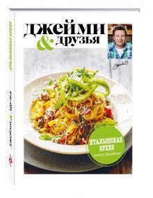 Джейми Оливер - Выбор Джейми. Итальянская кухня обложка книги