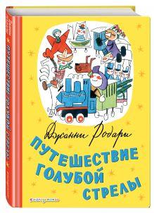 Путешествие Голубой Стрелы (ил. Х. Санча) обложка книги