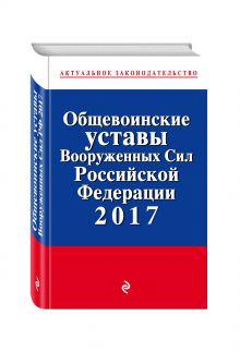 - Общевоинские уставы Вооруженных сил Российской Федерации 2017 с Уставом военной полиции обложка книги