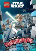 LEGO Звёздные Войны. Игры, наклейки, приключения