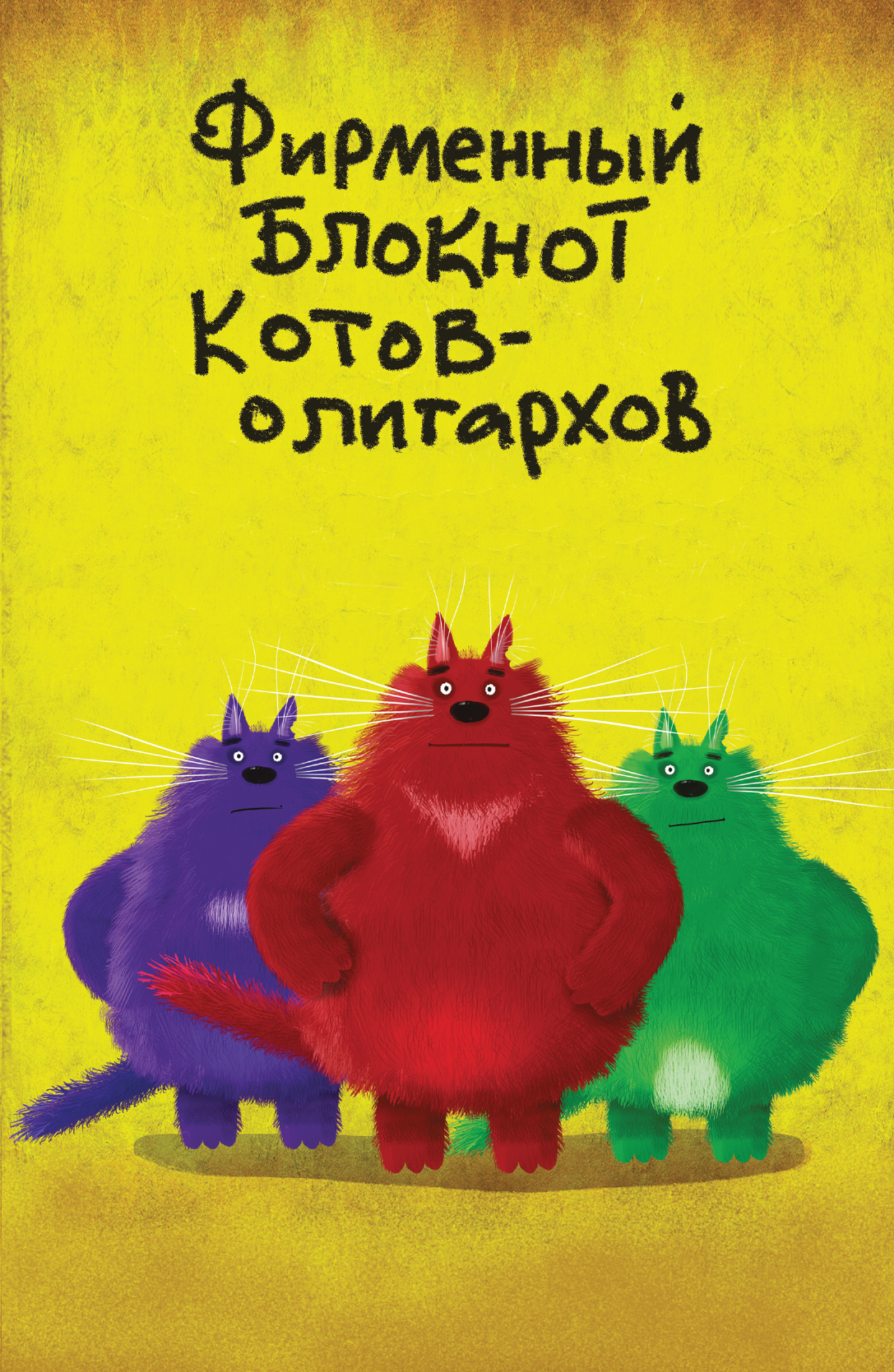 Фирменный блокнот котов-олигархов