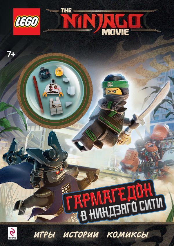 lego книга игр скачать