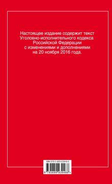 Обложка сзади Уголовно-исполнительный кодекс Российской Федерации : текст с изм. и доп. на 20 ноября 2016 г.