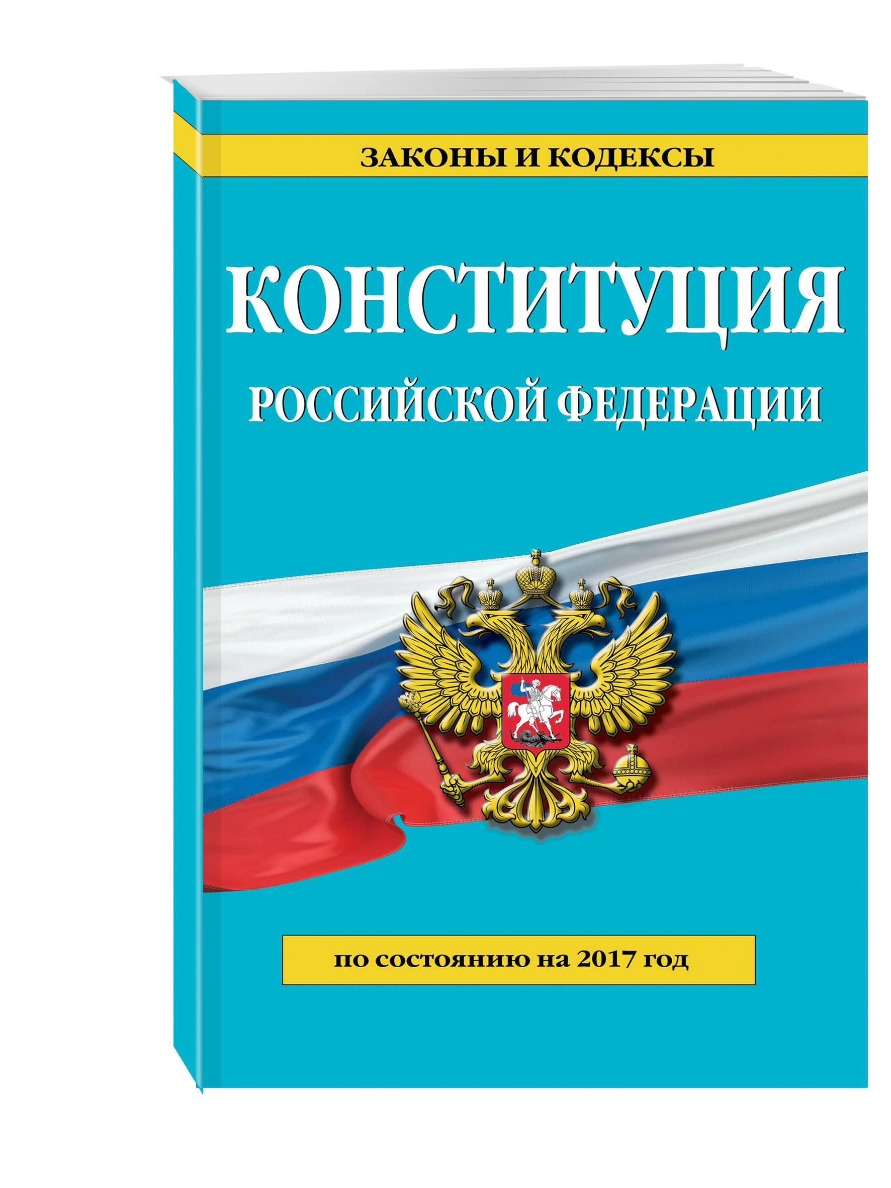 Конституция Российской Федерации. По состоянию на 2017 г.