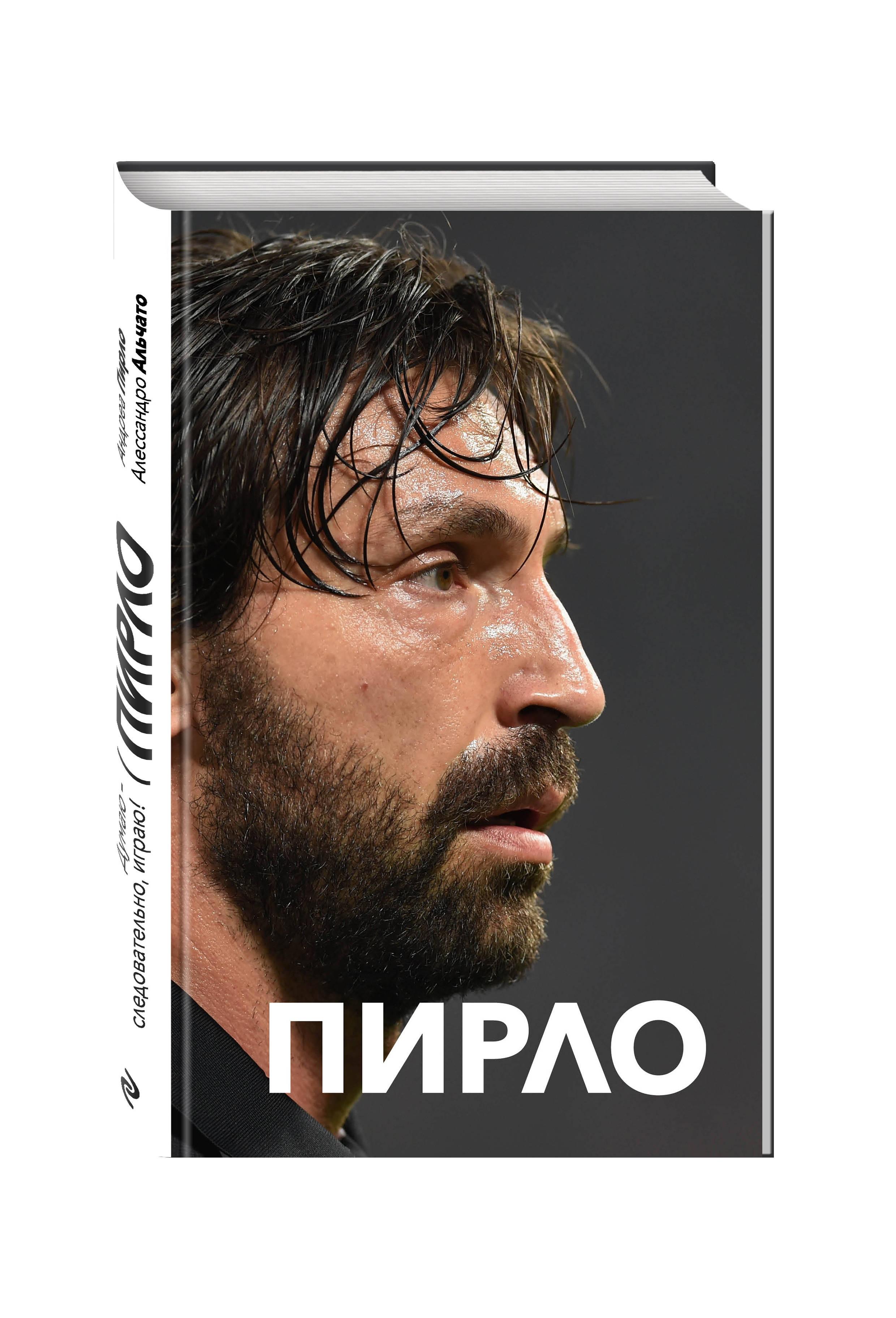 Пирло. Думаю - следовательно, играю! от book24.ru