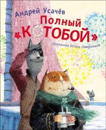 Усачев А.А. - Усачев А. Полный КОТОБОЙ обложка книги