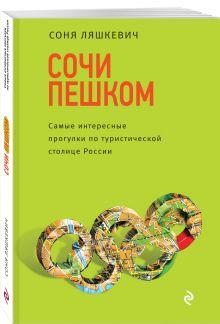 - Сочи пешком обложка книги