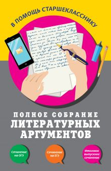 Обложка Полное собрание литературных аргументов Л. Н. Черкасова