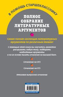 Обложка сзади Полное собрание литературных аргументов Л. Н. Черкасова
