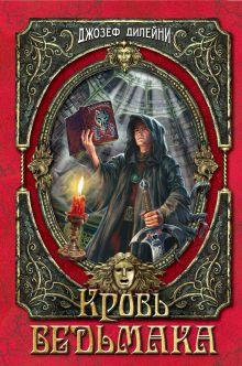 Обложка Кровь Ведьмака (#10) Джозеф Дилейни