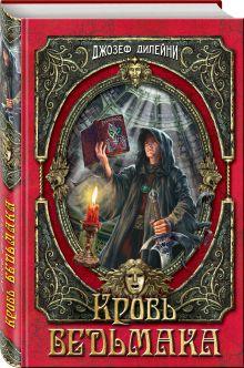 Кровь Ведьмака обложка книги