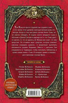 Обложка сзади Кровь Ведьмака (#10) Джозеф Дилейни