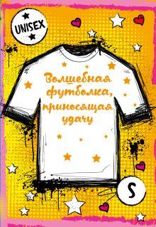 Обложка Суперобложка волшебной футболки, приносящей удачу унисекс S