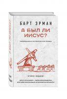 Эрман Б. - А был ли Иисус? Неожиданная историческая правда ( 2-е издание)' обложка книги