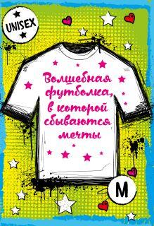 Суперобложка волшебной футболки, в которой сбываются мечты унисекс М