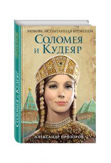 Прозоров А.Д. - Соломея и Кудеяр обложка книги