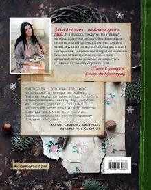 Обложка сзади Новогодняя и рождественская выпечка. Рецепты, которые объединяют Тата Червонная