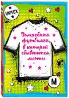 Купить Книга Волшебная футболка, в которой сбываются мечты (унисекс, размер M, рост 160-170, 100% хлопок) 978-5-699-93989-3 Издательство u0022Эксмоu0022 ООО