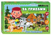 - Настольная игра За грибами обложка книги