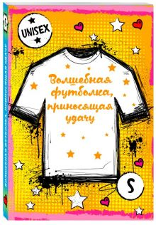 - Волшебная футболка, приносящая удачу (унисекс, размер S, рост 160-170, 100% хлопок) обложка книги