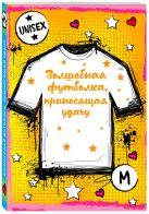 Купить Книга Волшебная футболка, приносящая удачу (унисекс, размер M, рост 160-170, 100% хлопок) 978-5-699-93994-7 Издательство u0022Эксмоu0022 ООО