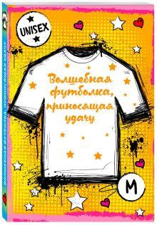- Волшебная футболка, приносящая удачу (унисекс, размер M, рост 160-170, 100% хлопок) обложка книги