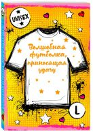 Купить Книга Волшебная футболка, приносящая удачу (унисекс, размер L, рост 160-170, 100% хлопок) 978-5-699-93993-0 Издательство u0022Эксмоu0022 ООО