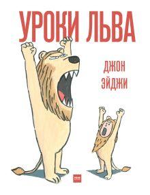 Эйджи Д. - Уроки льва обложка книги