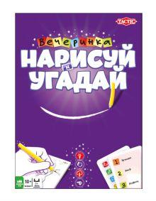 Tactic Games - Настольная игра Нарисуй и угадай. Вечеринка обложка книги