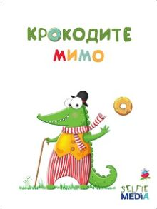 """Настольная игра """"Крокодите мимо"""""""