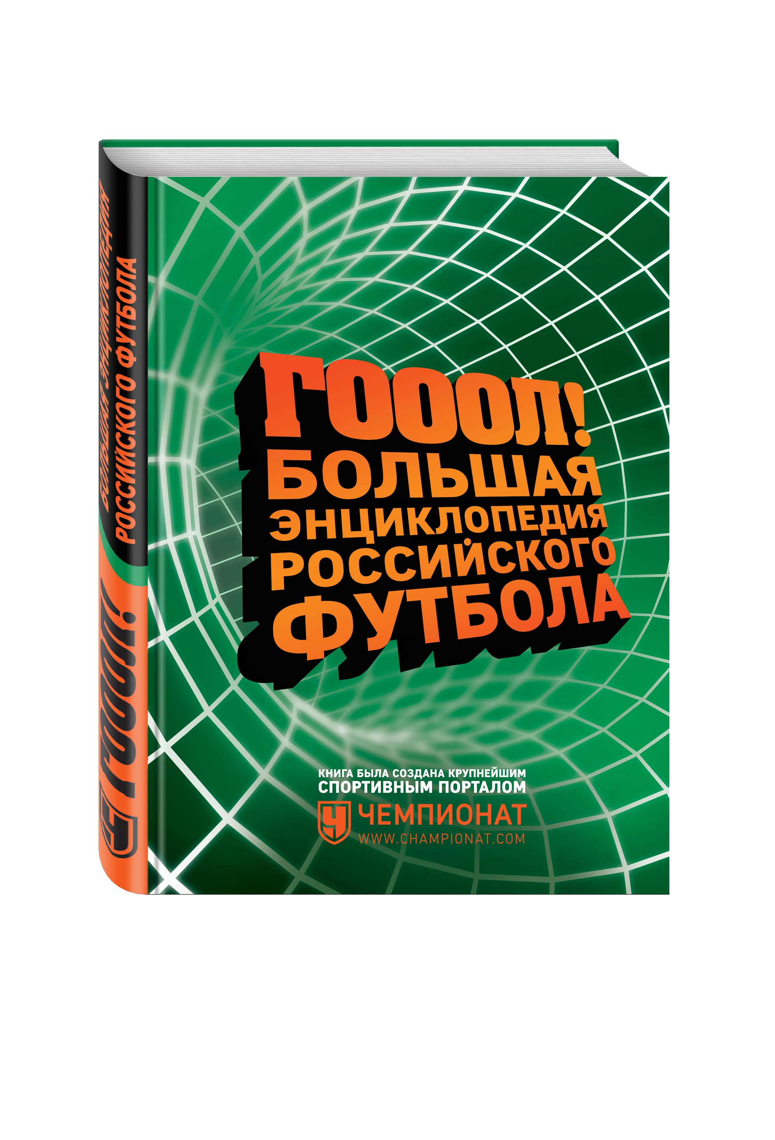 Большая энциклопедия российского футбола (