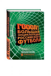 Чемпионат.com - Большая энциклопедия российского футбола обложка книги
