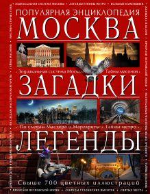 Москва. Загадки. Легенды (суперобложка)