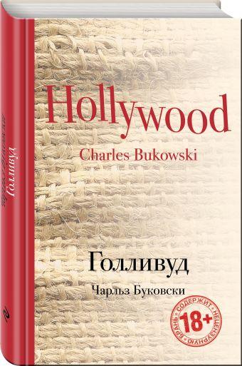 Голливуд Буковски Ч.