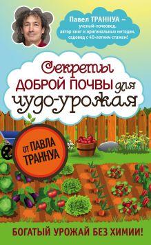 Секреты доброй почвы для чудо-урожая