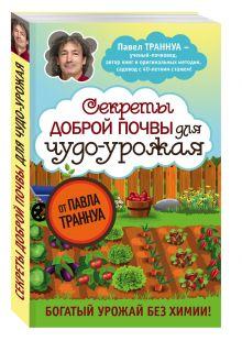 Траннуа П.Ф. - Секреты доброй почвы для чудо-урожая обложка книги