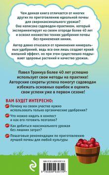 Обложка сзади Секреты доброй почвы для чудо-урожая Павел Траннуа