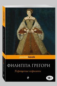 Грегори Ф. - Укрощение королевы обложка книги
