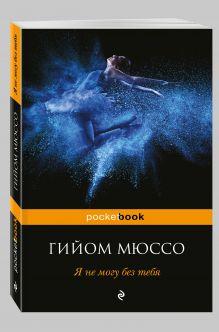 Мюссо Г. - Я не могу без тебя обложка книги
