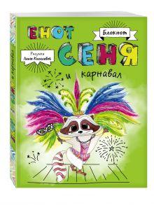 - С енотом на карнавал (комплект 2 блокнота + бандероль) обложка книги